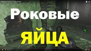 Fallout4. Роковые яйца.