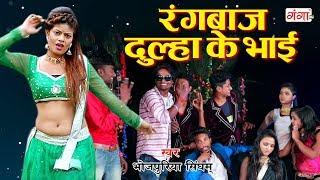 लो आ गया हर शादी में सबसे ज्यादा बजने वाला गाना रंगबाज दुल्हा के भाई Bhojpuri Song 2019
