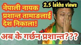 नेपाली नायक प्रशान्त तामाङलाई देश निकाला।अब के गर्छन प्रशान्त?#prasant tmang#indian idol#