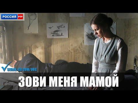 Зови меня мамой (2020)