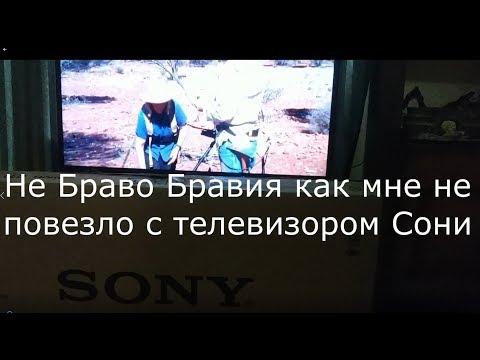Не браво Бравия или как мне не повезло с телевизором Sony Bravia
