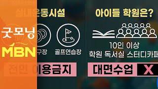 오늘부터 서울 시내버스 밤 9시 이후 감축 운행…확산세…
