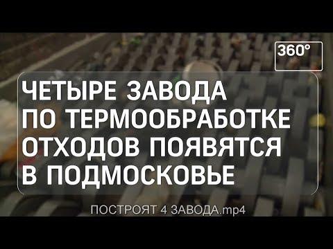 В Московской области появятся четыре мусоросжигательных завода
