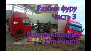 Восстановление после ДТП Volvo FH.Часть3.Trucks crash,дальнобой,аварии,занос грузовиков,фуры