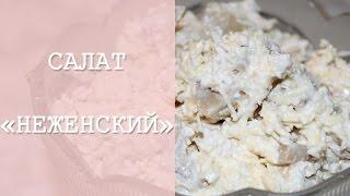 Салат с Курицей и Маринованными Грибами ♥ Очень Нежный Салат ♥ Рецепты NK cooking