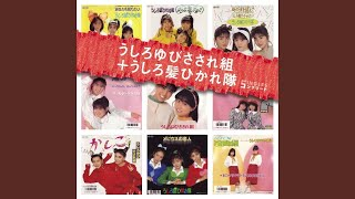 Provided to YouTube by PONY CANYON ご期待下さい! · うしろ髪ひかれ隊 「うしろゆびさされ組 + うしろ髪ひかれ隊」SINGLES コンプリート ℗ Pony Canyon Inc.