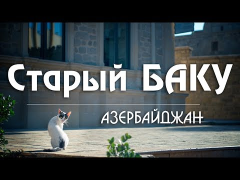 #21 Азербайджан: Старый