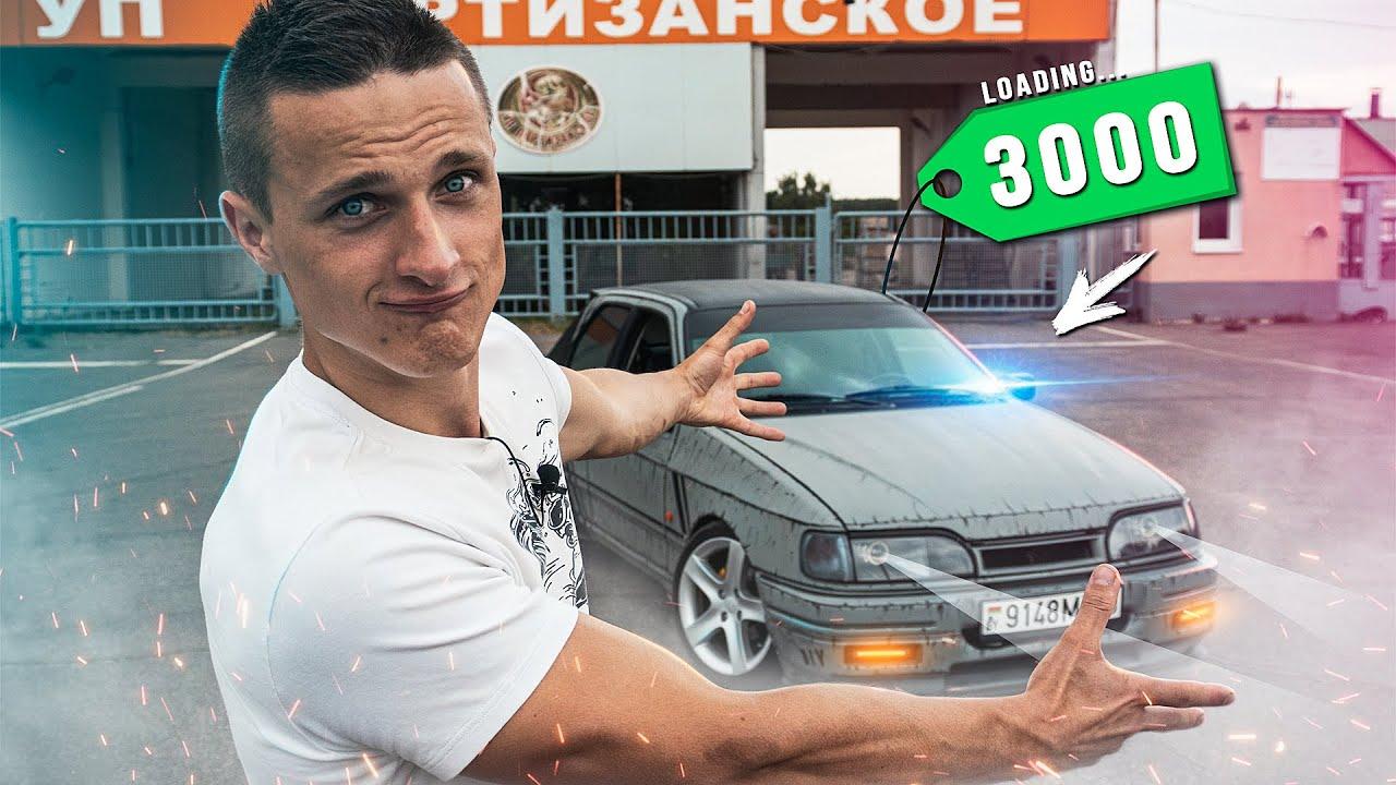 Вложил 3000$ в Старый Форд - Обзор на Легенду