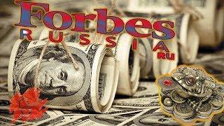 САМЫЕ БОГАТЫЕ ЗНАМЕНИТОСТИ РОССИИ. Список Forbes 2017