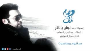 عصام كمال - ليش يا ناكر (النسخة الأصلية) | 2007