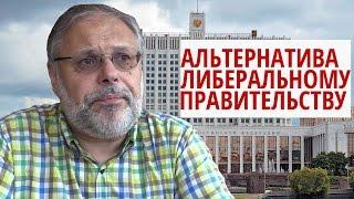 Хазин. Экономика России. Экономист Михаил Хазин об альтернативе либеральному курсу