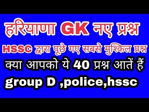 NEW Haryana gk  questions thumbnail