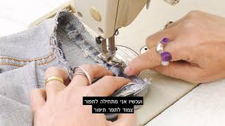 איך תופרים מכפלת ג'ינס?/Easy DIY - Invisible jeans hem