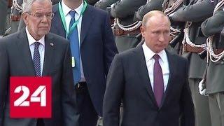 Владимир Путин прибыл в Австрию - Россия 24