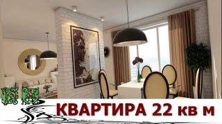 Пара превращает квартиру 22 кв м в уютный дом(, 2014-09-25T11:35:48.000Z)