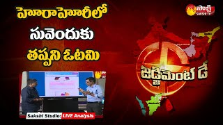 Live Report: West Bengal Elections Results Analysis | Election Results 2021 | Sakshi TV