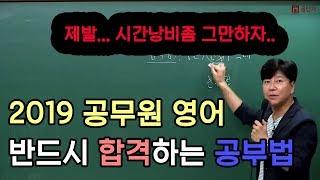 [공TV LIVE] 공무원 영어 반드시 합격하는 공부법…