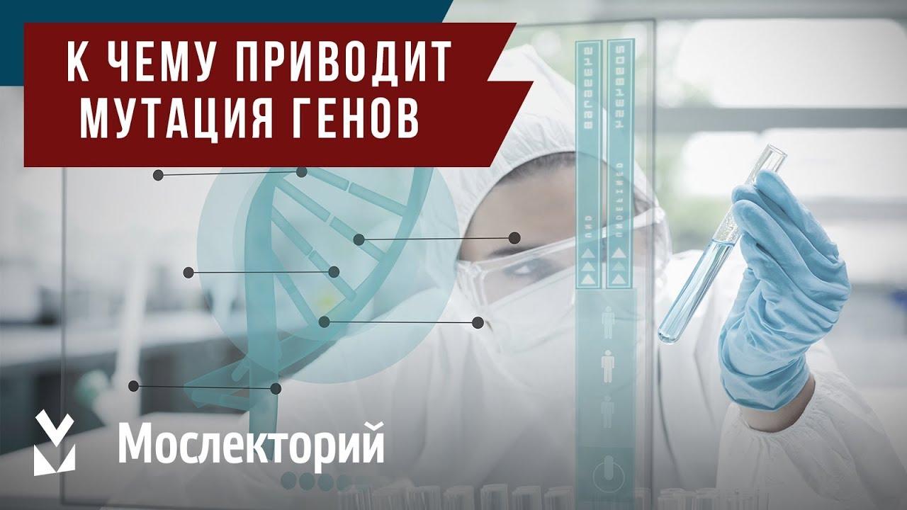 К чему приводит мутация генов. Лектор Андрей Афанасьев