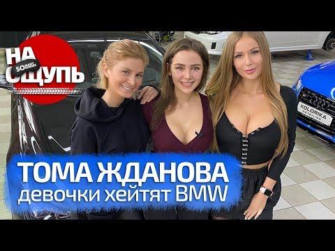 "Тома Жданова творит чудеса языком// Девочки хейтят BMW//шоу «На ощупь"""