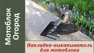 Накладка - выкапыватель на окучник. Картофелекопалка для мотоблока своими руками / To dig potatoes(Изготовление накладки-выкапывателя на окучник для мотоблока. Мой блог: http://leoalex17.blogspot.ru/, 2016-05-08T18:23:02.000Z)