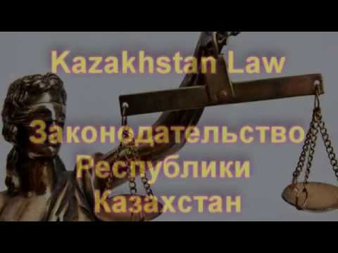 Законодательство Республики Казахстан/Kazakhstan Law