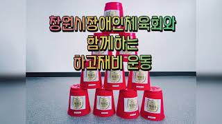 점보스태킹 소개[창원시장애인체육회 뉴스포츠 용품대여 서…
