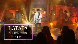KBS 콘서트 문화창고 62회 H a lot(에이치얼랏…