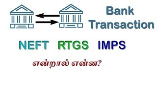 What is NEFT, RTGS and IMPS  Bank Transactions -Tamil   Banking Awareness