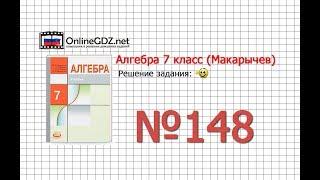 Задание № 148 - Алгебра 7 класс (Макарычев)
