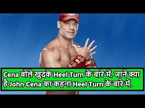 John Cena बोले खुदके Heel Turn के बारे में. जाने कहा John Cena ने खुदके Heel Turn के बारे में.