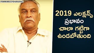 2019 Election Fever Grips Parties | Tammareddy Bharadwaj Shocking Comments on Indian Politics