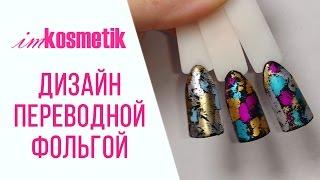 Дизайн с переводной фольгой. Экспресс-дизайн. Укрепление ногтей гель-лаком.