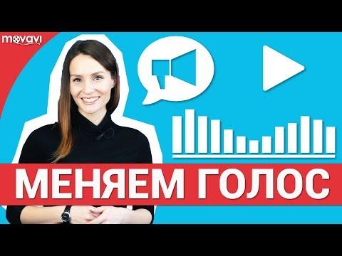 Как изменить голос на видео