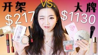 【Rainie】平价VS专柜 妆效大对比 | 专柜产品真的比较好用么?Cheap vs Highend Makeup Comparison thumbnail