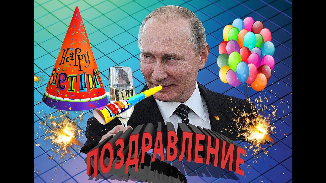 Аудио поздравление от президента с днем рождения