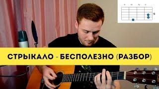 Скачать Валентин Стрыкало Бесполезно разбор на гитаре