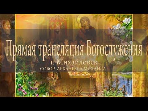ЛИТУРГИЯ  ТРАНСЛЯЦИЯ   (22.05.2020)  г.Михайловск