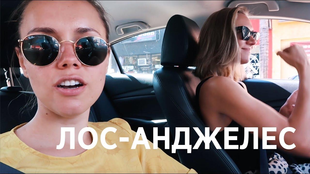 ЛОС-АНДЖЕЛЕС ДНЕВНИК: будни, спорт, хайкинг и полиция