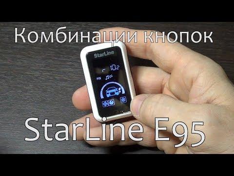 StarLine E95 комбинации кнопок