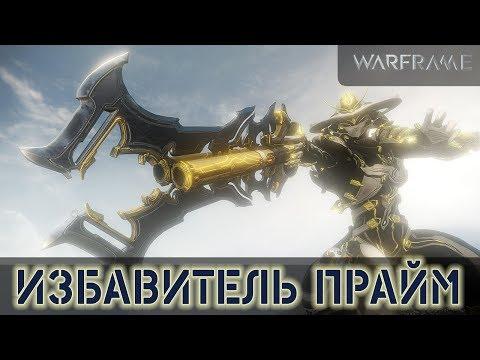Warframe: Избавитель Прайм - Ваншот 100 лвл thumbnail