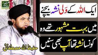 Ek Allah K Wali Ka Waqia Hafeez ullah Mustafai Emotional Bayan 2019