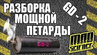 ЧТО ВНУТРИ? Самая ОПАСНАЯ Петарда GD-2 Выпуск #7