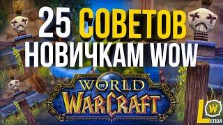ТОП 25 СОВЕТОВ ДЛЯ НОВИЧКА WORLD OF WARCRAFT