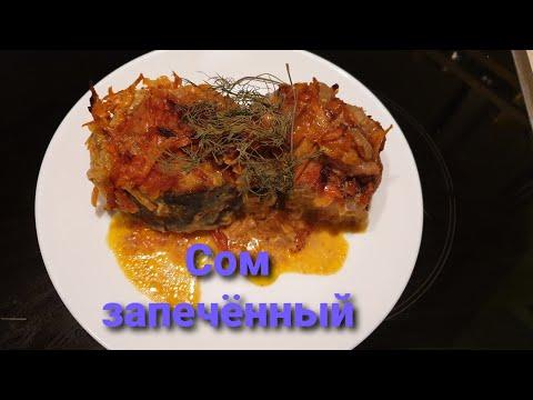 Сом запечённый  в духовке(2)