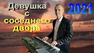 Девушка с соседнего двора 2021 - Сергей Орлов