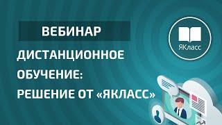 """Вебинар «Дистанционное обучение: решение от """"ЯКласс""""»"""