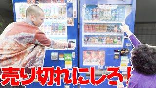 自販機にジュース何本入ってるか暴きます【対決】 thumbnail