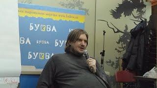 """О Современном Кино в Украине и Мире, Дискуссия в """"БУКВЕ"""", Киев"""