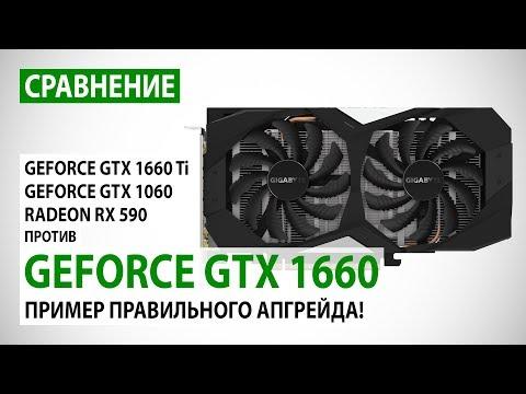 NVIDIA GeForce GTX 1660: сравнение с GTX 1660 Ti, GTX 1060 и RX 590. Пример правильного апгрейда!