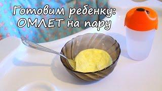 видео как приготовить омлет в пароварке для ребенка